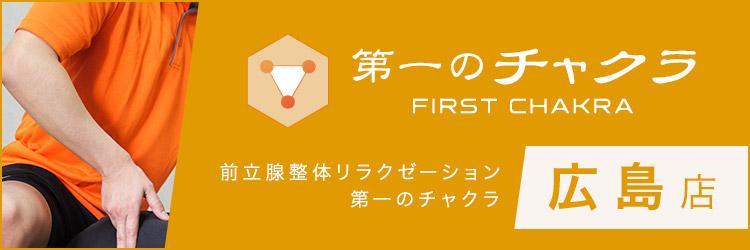第一のチャクラ|広島店